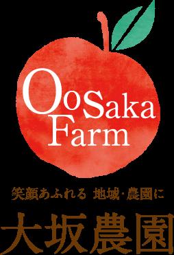 大坂農園 Osaka Farm